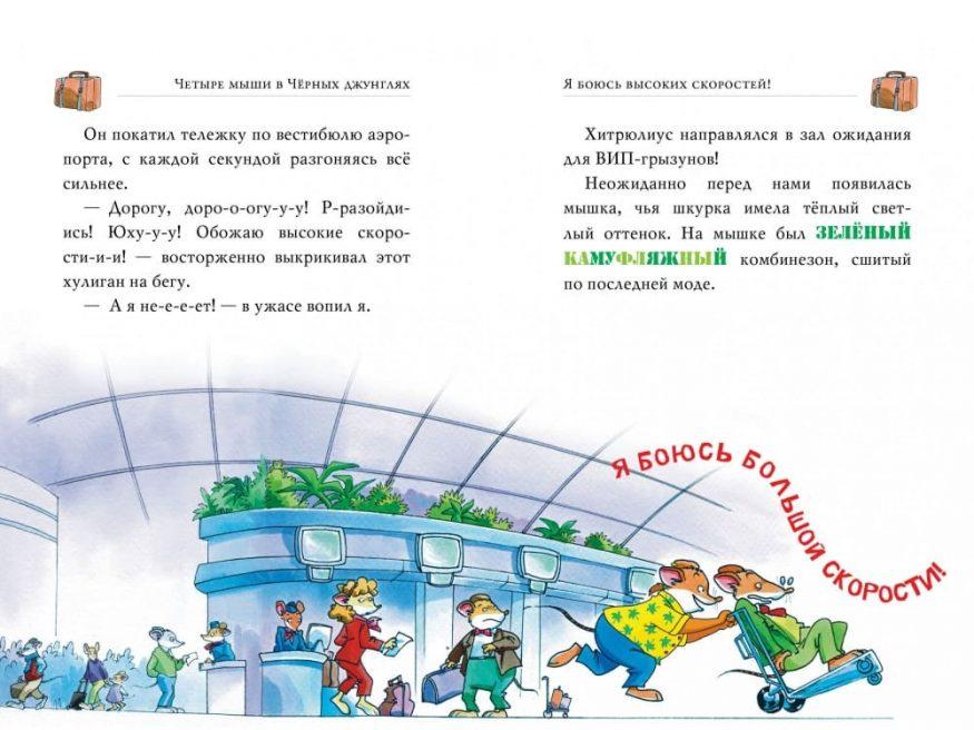 Книга Джеронимо Стилтона Четыре мыши в Чёрных джунглях иллюстрации 3