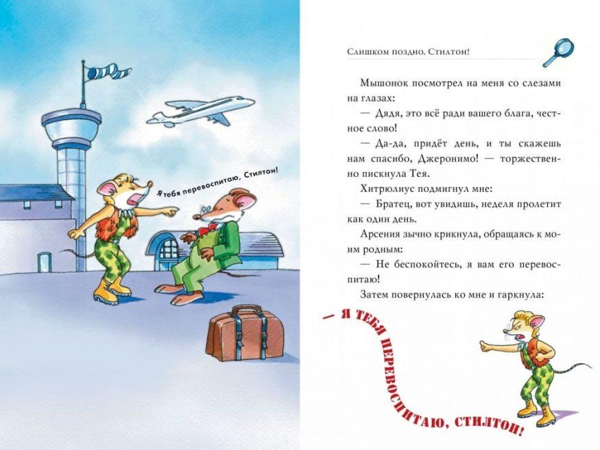 Книга Джеронимо Стилтона Четыре мыши в Чёрных джунглях иллюстрации 4