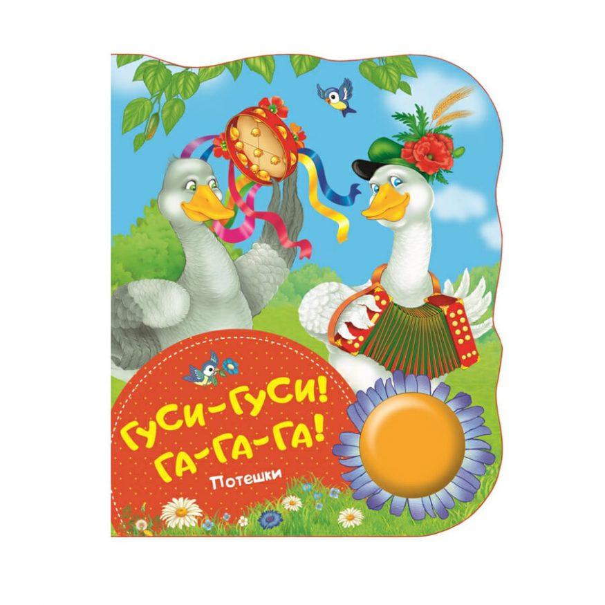 libro sonoro per bambini in lingua russa