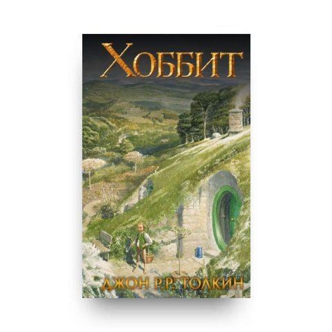 Книга Джона Толкина Хоббит обложка