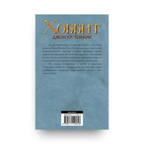 Книга Джона Толкина Хоббит обложка 2