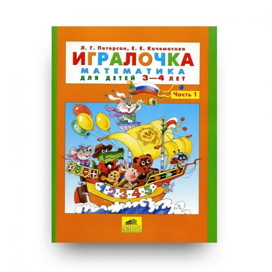 Книга Людмилы Петерсон Игралочка. Математика для детей 3-4 лет. Часть 1 обложка