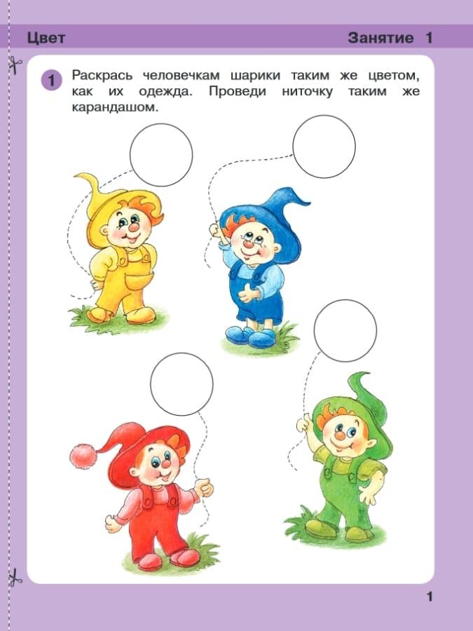 Книга Людмилы Петерсон Игралочка. Математика для детей 3-4 лет. Часть 1 иллюстрации 1