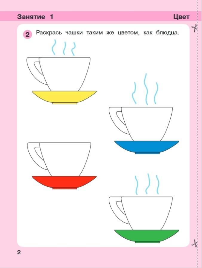 Книга Людмилы Петерсон Игралочка. Математика для детей 3-4 лет. Часть 1 иллюстрации 2
