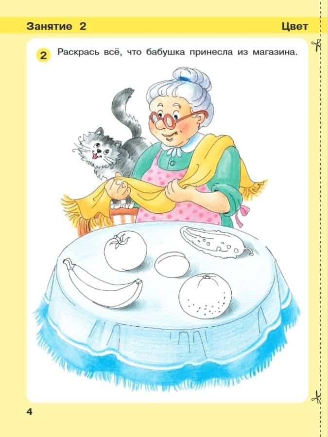 Книга Людмилы Петерсон Игралочка. Математика для детей 3-4 лет. Часть 1 иллюстрации 3