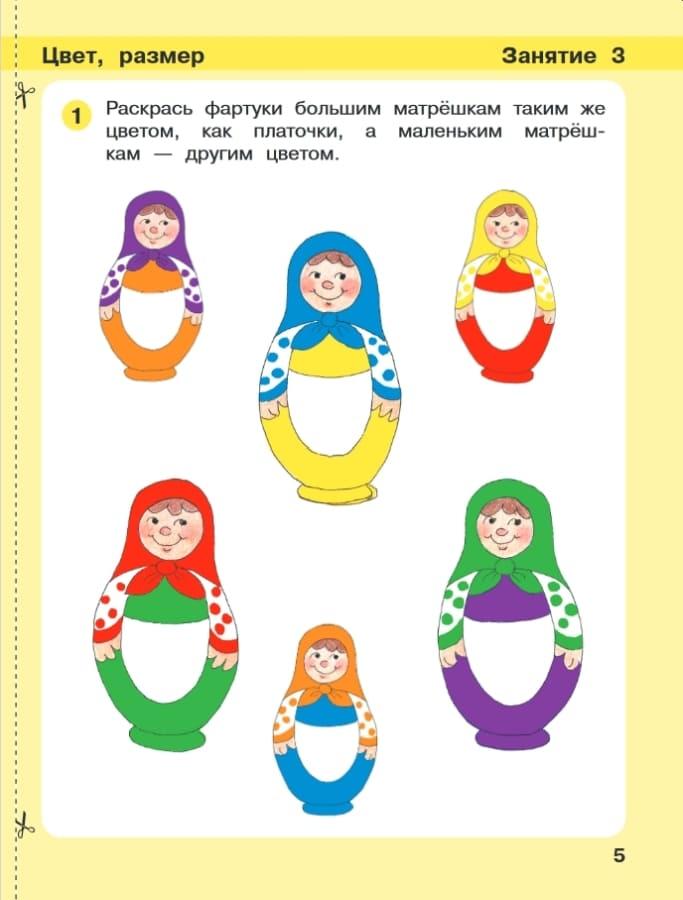 Книга Людмилы Петерсон Игралочка. Математика для детей 3-4 лет. Часть 1 иллюстрации 4