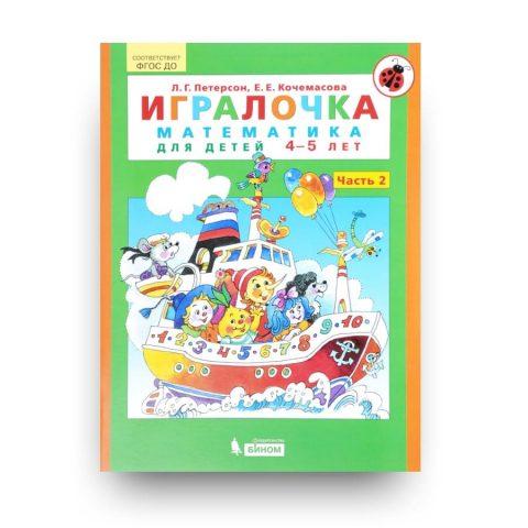 Книга Людмилы Петерсон Игралочка. Математика для детей 4-5 лет. Часть 2 обложка