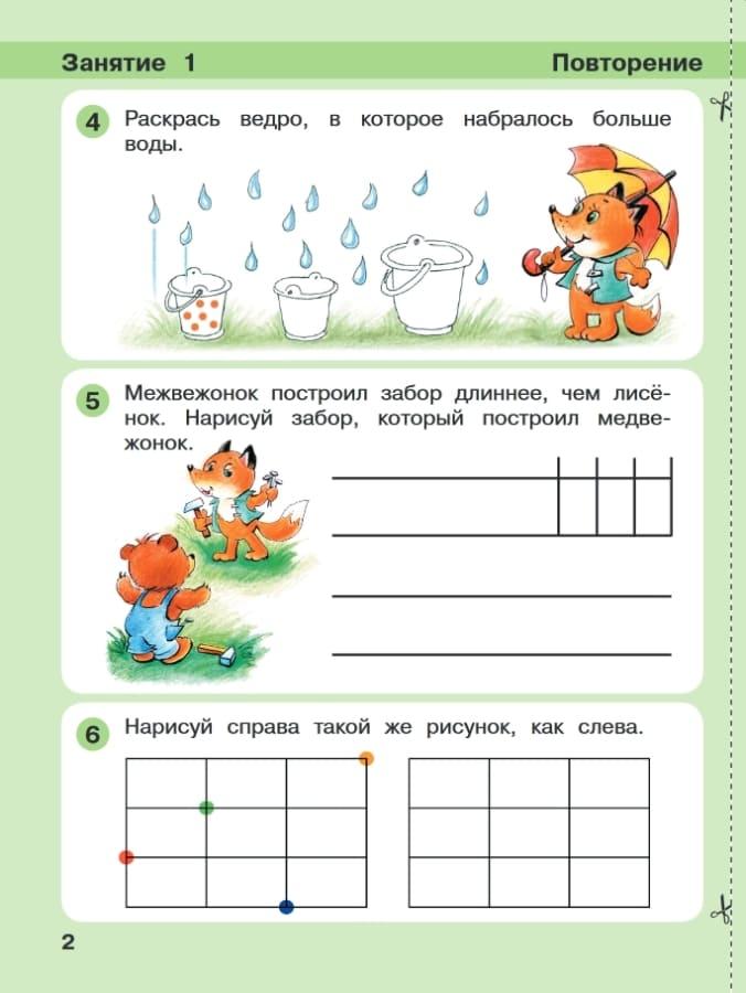 Книга Людмилы Петерсон Игралочка. Математика для детей 4-5 лет. Часть 2 иллюстрации 1