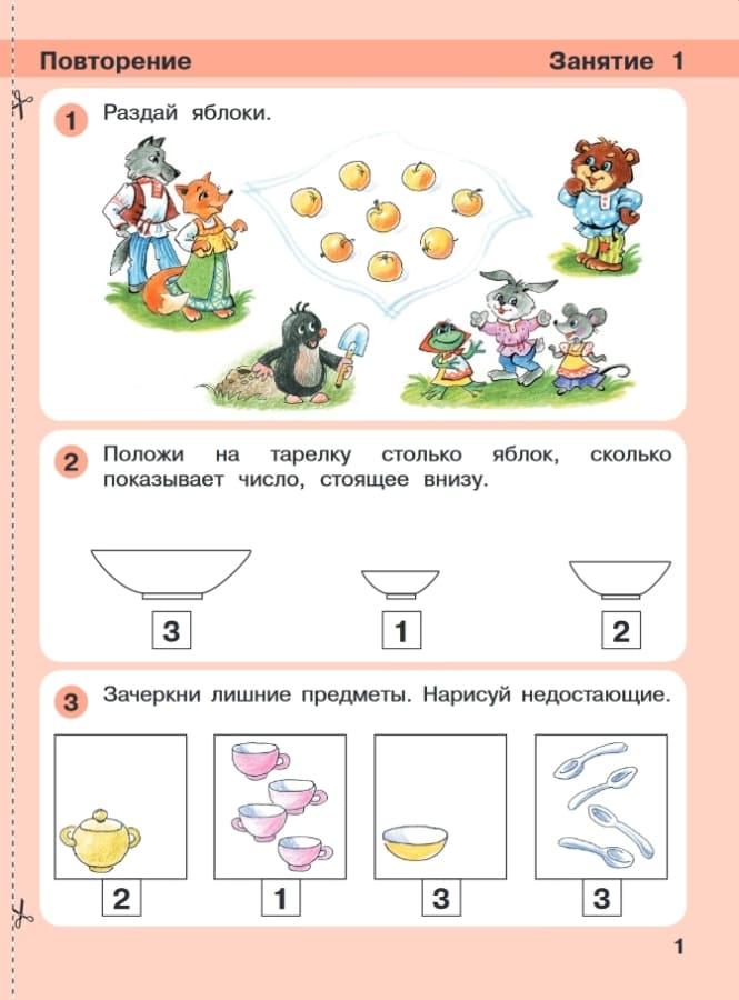Книга Людмилы Петерсон Игралочка. Математика для детей 4-5 лет. Часть 2 иллюстрации 2