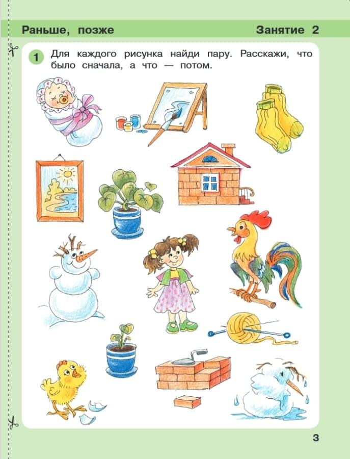 Книга Людмилы Петерсон Игралочка. Математика для детей 4-5 лет. Часть 2 иллюстрации 3