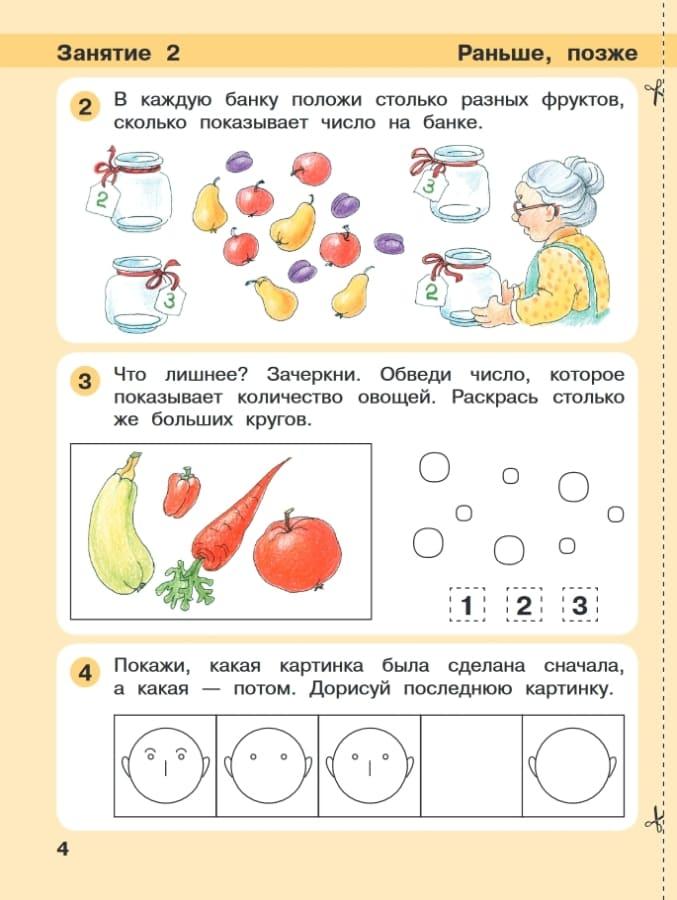 Книга Людмилы Петерсон Игралочка. Математика для детей 4-5 лет. Часть 2 иллюстрации 4