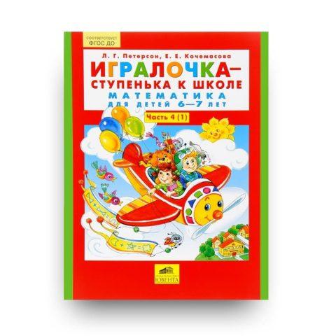 Книга Людмилы Петерсон Игралочка. Математика для детей 6-7лет. Часть 4 (в двух книгах) обложка 1