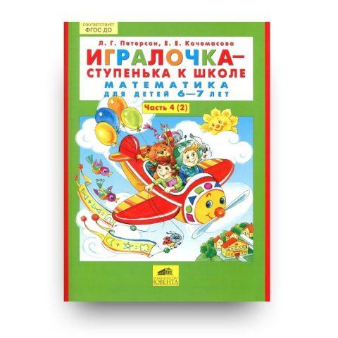 Книга Людмилы Петерсон Игралочка. Математика для детей 6-7 лет. Часть 4 (в двух книгах) обложка 2