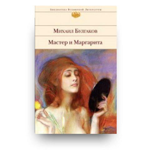 Libro Il Maestro e Margherita in russo