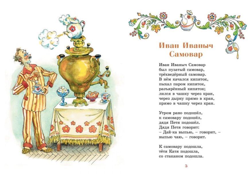 Книга Даниила Хармса Иван Иваныч Самовар. Стихи иллюстрации 1