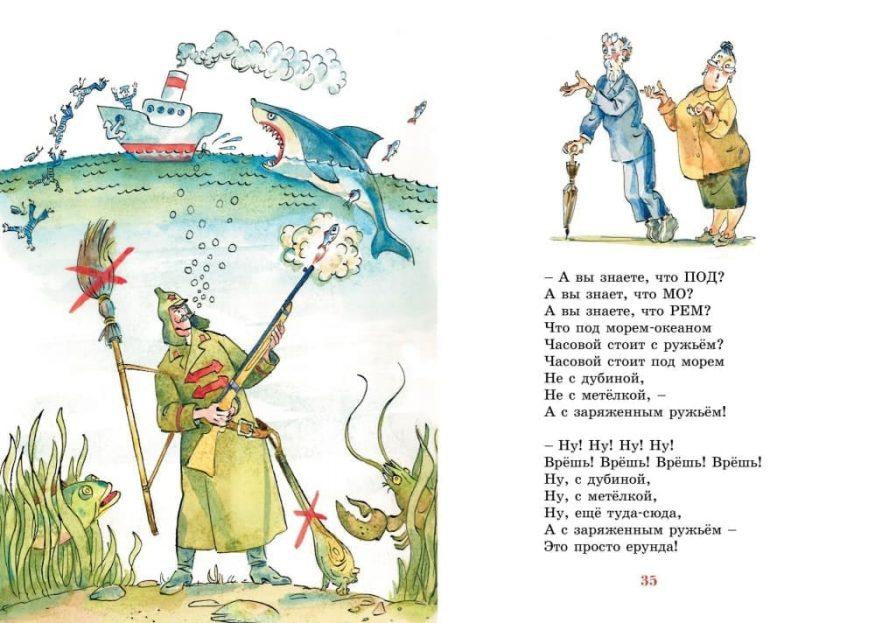 Книга Даниила Хармса Иван Иваныч Самовар. Стихи иллюстрации 3