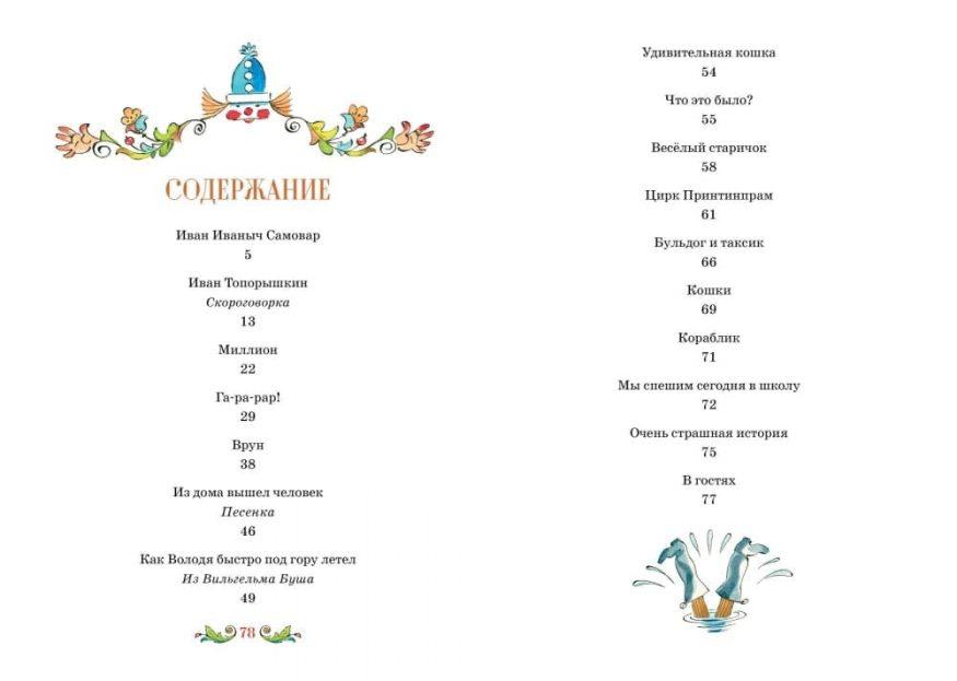 Книга Даниила Хармса Иван Иваныч Самовар. Стихи иллюстрации 4