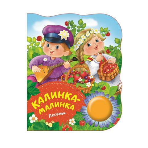 Музыкальная книжка Калинка-малинка