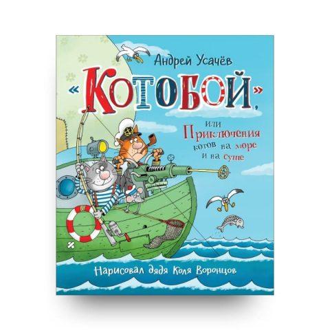 Книга Андрея Усачева «Котобой», или Приключения котов на море и на суше обложка