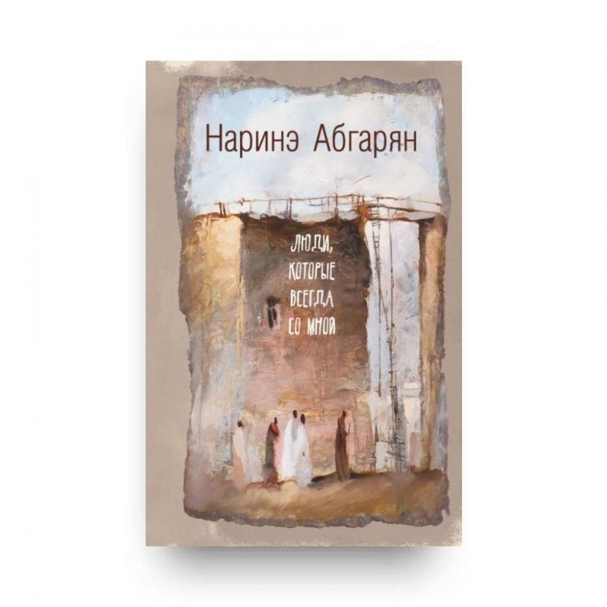 Книга Наринэ Абгарян Люди, которые всегда со мной обложка