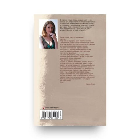 Книга Наринэ Абгарян Люди, которые всегда со мной обложка 2