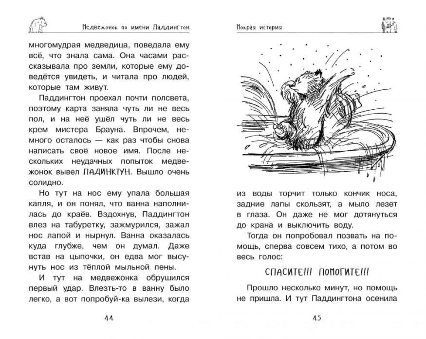 Книга Майкла Бонда Медвежонок Паддингтон. Приключения начинаются иллюстрации 1
