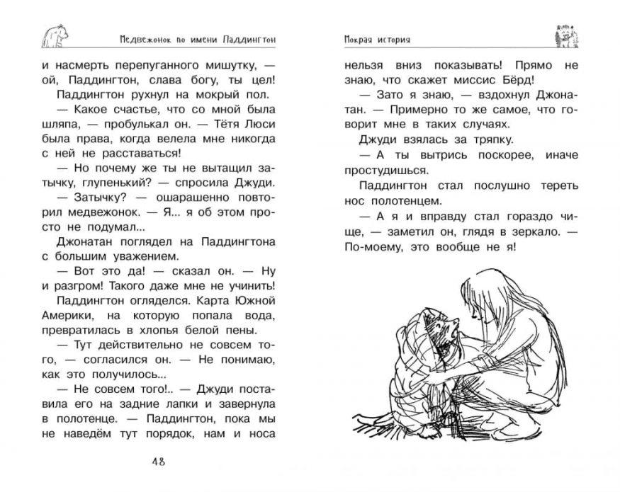 Книга Майкла Бонда Медвежонок Паддингтон. Приключения начинаются иллюстрации 2