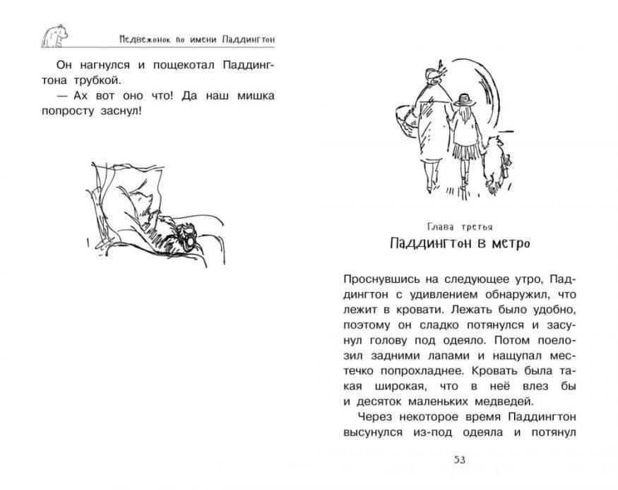 Книга Майкла Бонда Медвежонок Паддингтон. Приключения начинаются иллюстрации 3