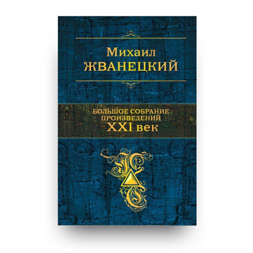 Libro in russo di Mikhail Zhvanetskiy