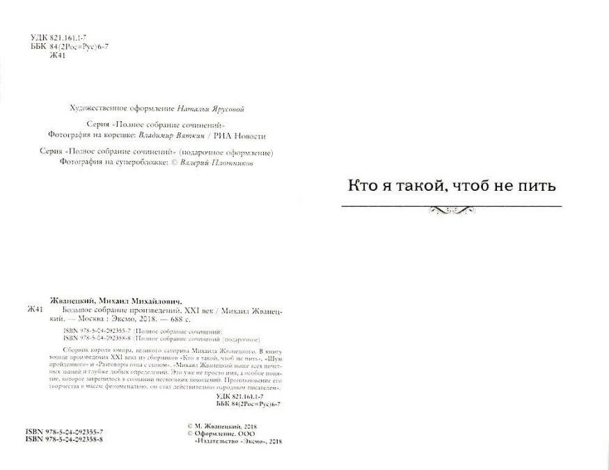 Книга Большое собрание произведений Михаила Жванецкого разворот 1