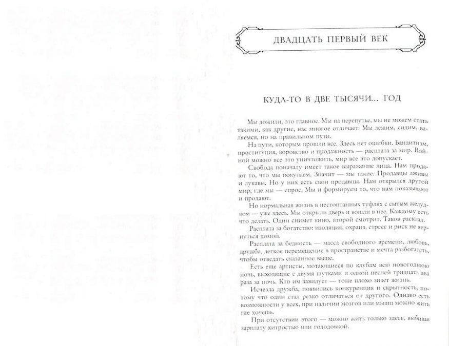 Книга Большое собрание произведений Михаила Жванецкого разворот 2