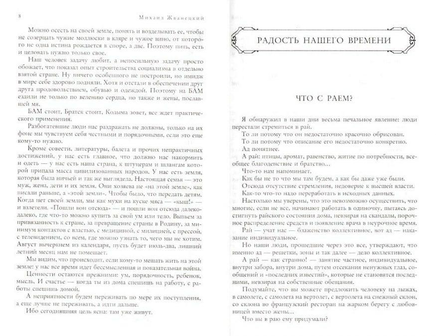 Книга Большое собрание произведений Михаила Жванецкого разворот 3