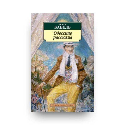 Книга Исаака Бабеля Одесские рассказы