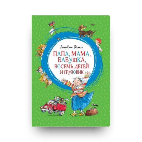 Книга Анне-Катрине Вестли Папа, мама, бабушка, восемь детей и грузовик обложка