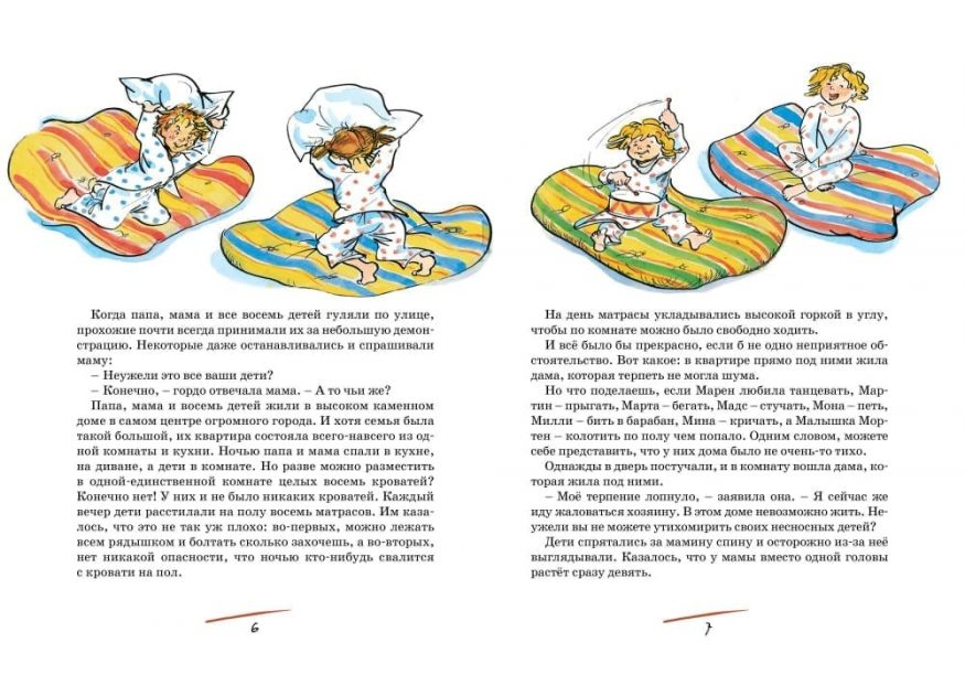 Книга Анне-Катрине Вестли Папа, мама, бабушка, восемь детей и грузовик иллюстрации 1