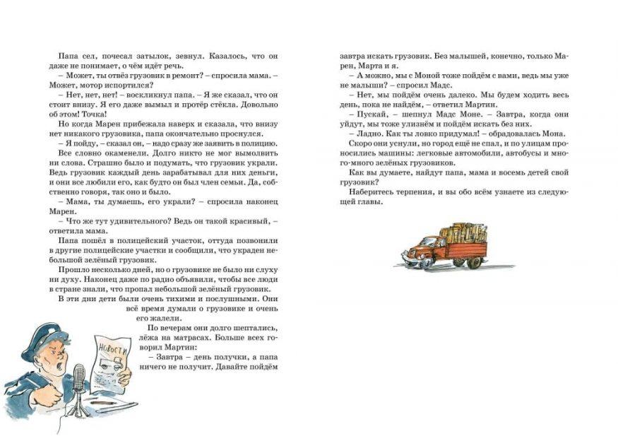 Книга Анне-Катрине Вестли Папа, мама, бабушка, восемь детей и грузовик иллюстрации 2