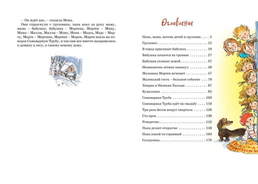 Книга Анне-Катрине Вестли Папа, мама, бабушка, восемь детей и грузовик иллюстрации 4
