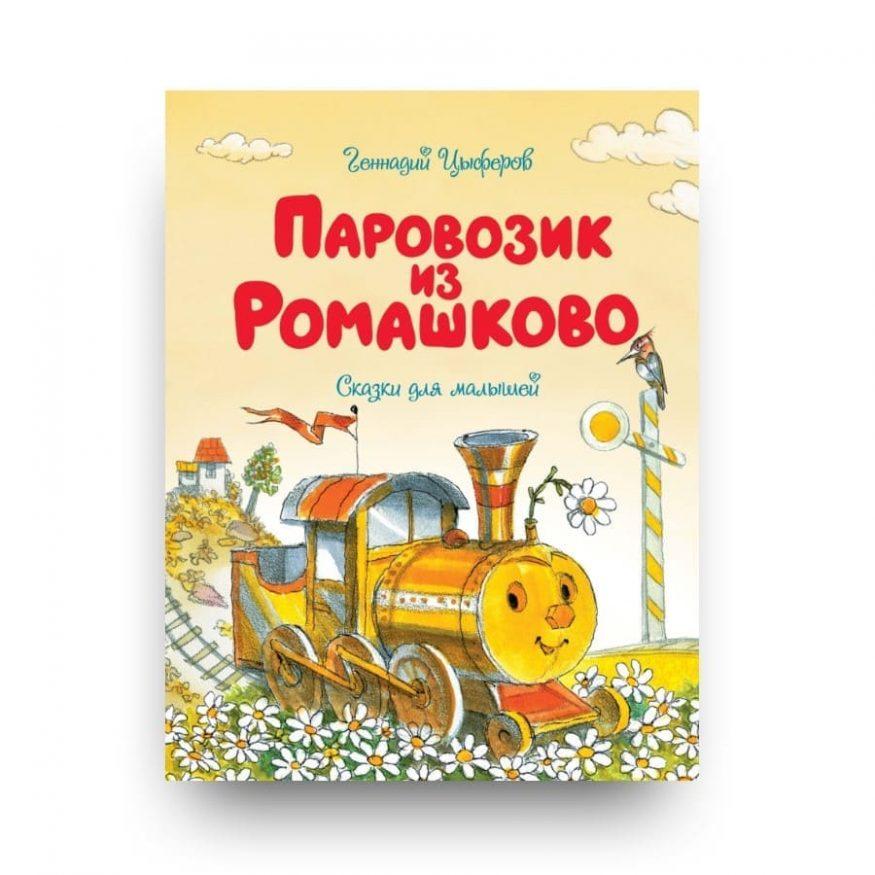 Книга Геннадия Цыферова Паровозик из Ромашково. Сказки для малышей сборник обложка