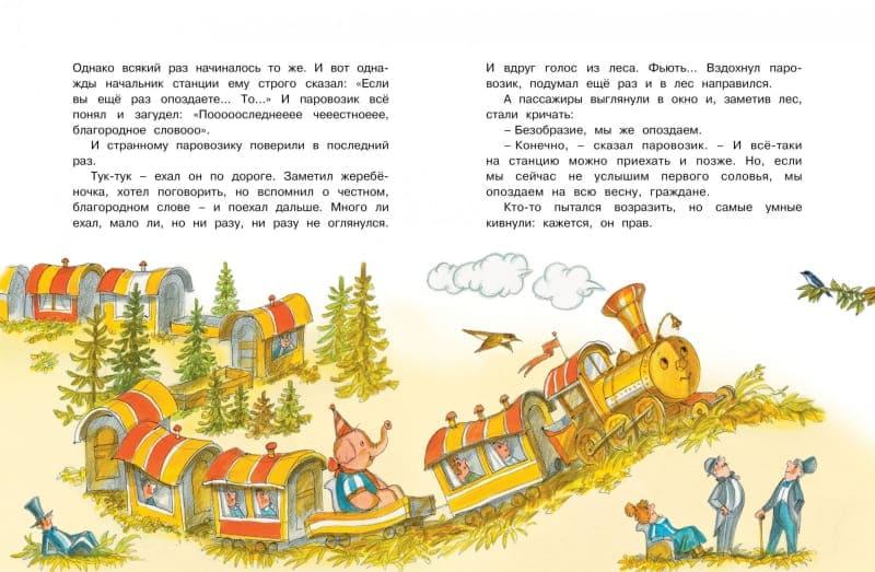 Книга Геннадия Цыферова Паровозик из Ромашково. Сказки для малышей сборник иллюстрации 1
