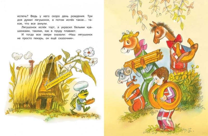 Книга Геннадия Цыферова Паровозик из Ромашково. Сказки для малышей сборник иллюстрации 3