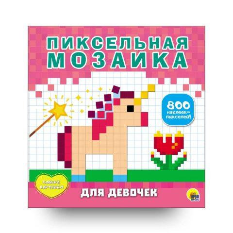 Книга с наклейками Пиксельная мозаика. Для девочек обложка