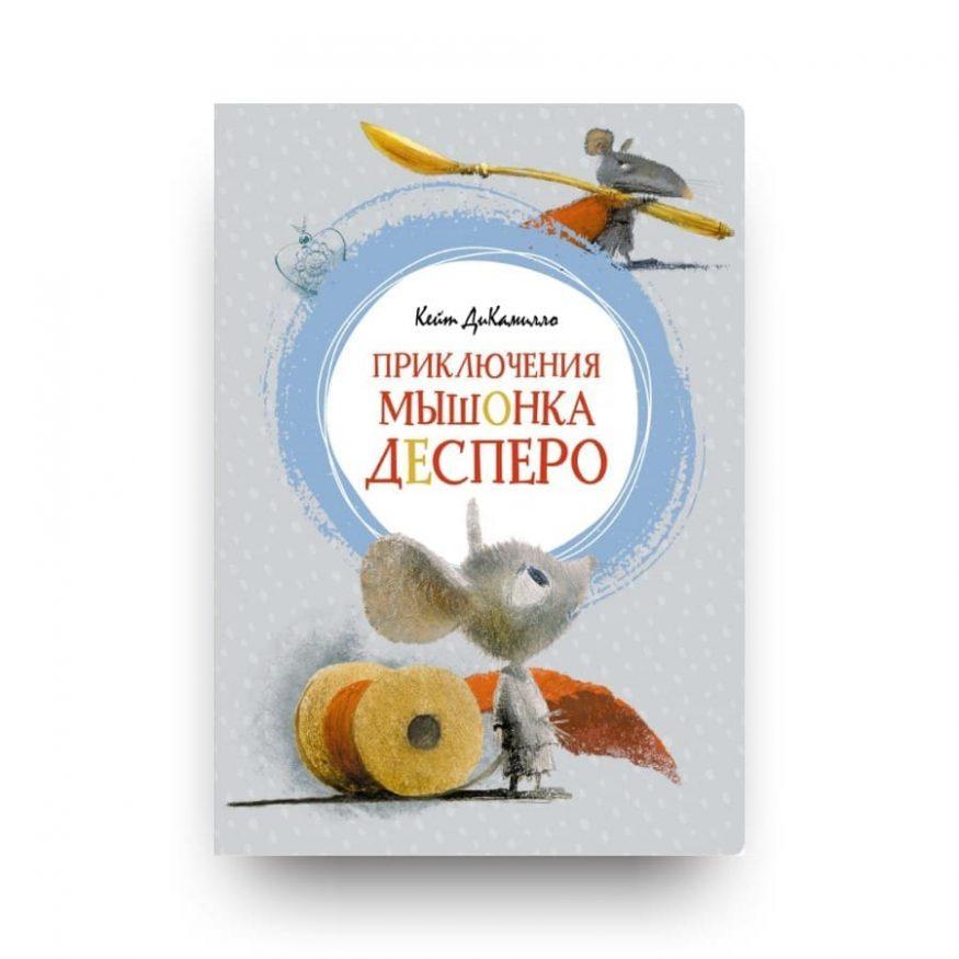 Книга Кейт ДиКамилло Приключения мышонка Десперо обложка