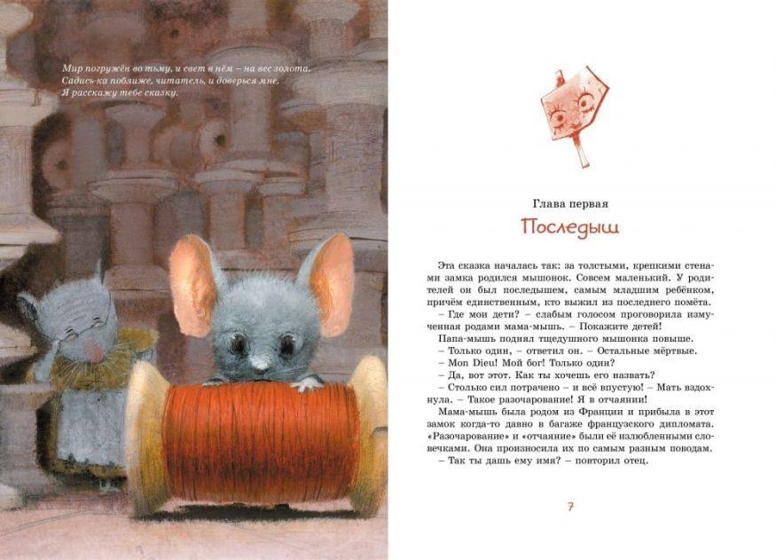 Книга Кейт ДиКамилло Приключения мышонка Десперо иллюстрации 1