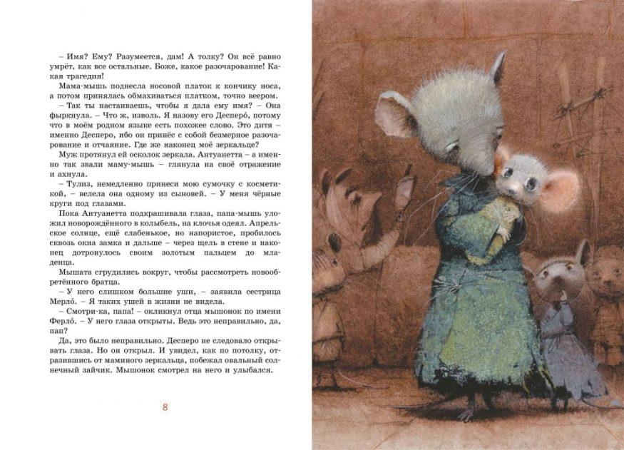 Книга Кейт ДиКамилло Приключения мышонка Десперо иллюстрации 2