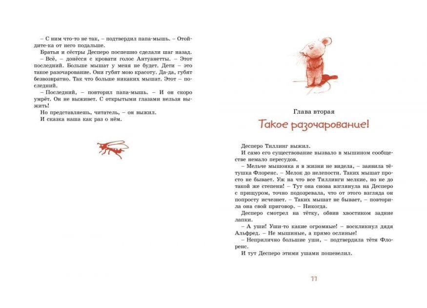 Книга Кейт ДиКамилло Приключения мышонка Десперо иллюстрации 3
