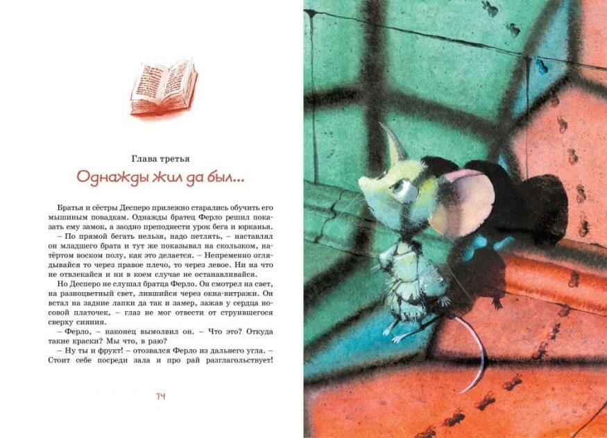 Книга Кейт ДиКамилло Приключения мышонка Десперо иллюстрации 4