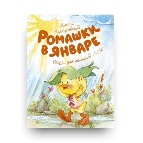 Книга Михаила Пляцковского Ромашки в январе. Сказки для малышей обложка