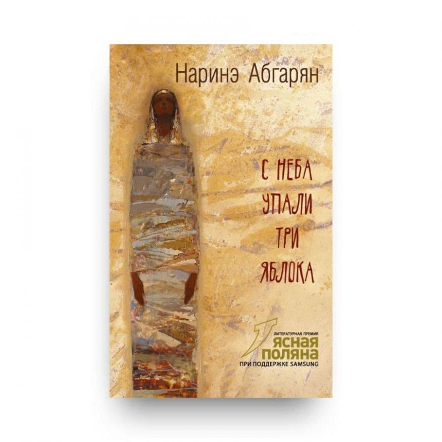 Книга Наринэ Абгарян С неба упали три яблока обложка