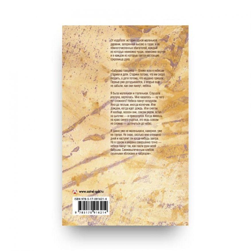 Книга Наринэ Абгарян С неба упали три яблока обложка 2