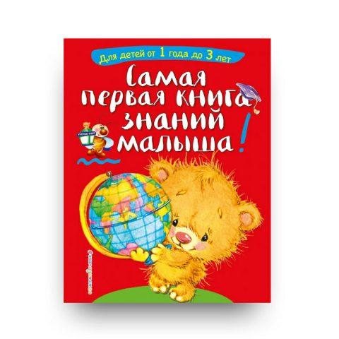 libro in russo per i bambini Samaja pervaja kniga znanij malyša